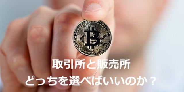 仮想通貨・ビットコイン取引所比較ランキング